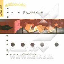 عکس کالای گنجینه طلایی اندیشه اسلامی 1