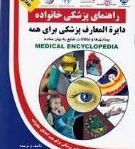 عکس کالای راهنمای پزشکی خانواده دایره المعارف پزشکی برای همه بیماری ها و اختلالات شایع به بیان ساده