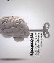 عکس کالای مغز جنسیت زده : علم نوین اعصاب علیه باورهای غلط درباره مغز زنان ( جینا ریپون ،رضا اسکندری آذر)